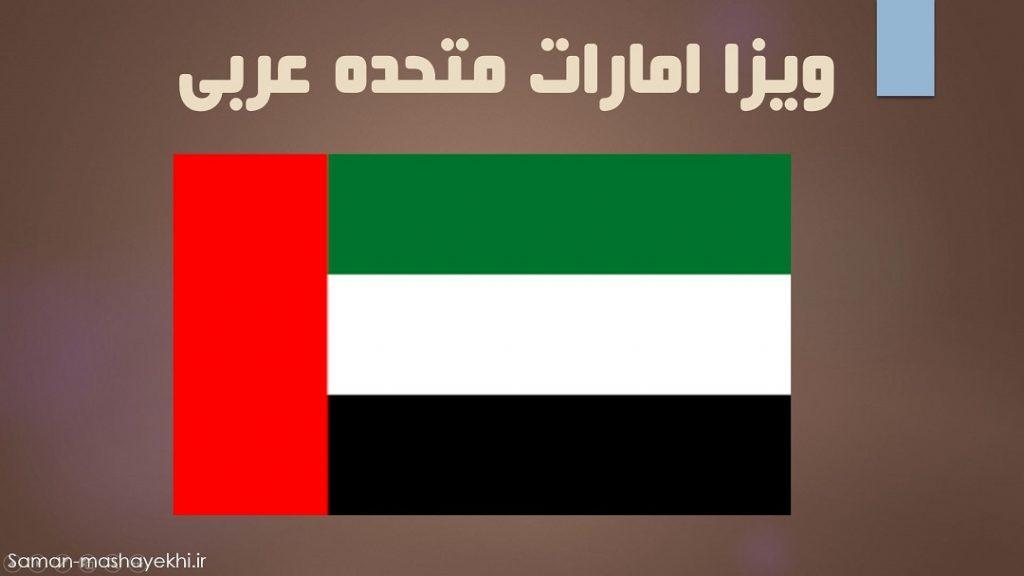 ویزای امارات متحده عربی