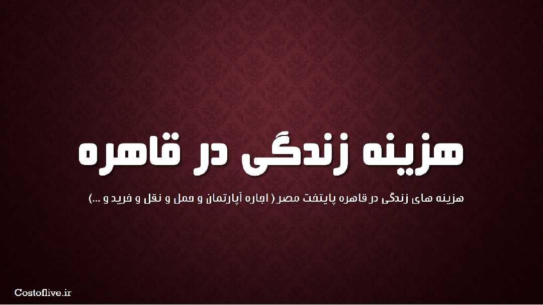 بررسی شرایط و هزینه زندگی در قاهره