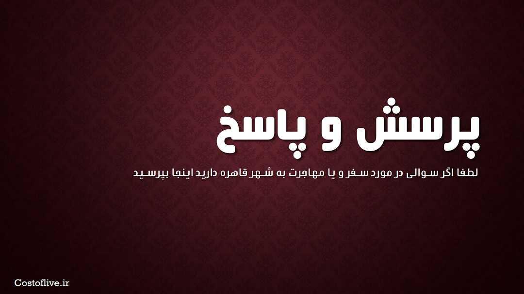 پرسش و پاسخ درباره شرایط زندگی در قاهره