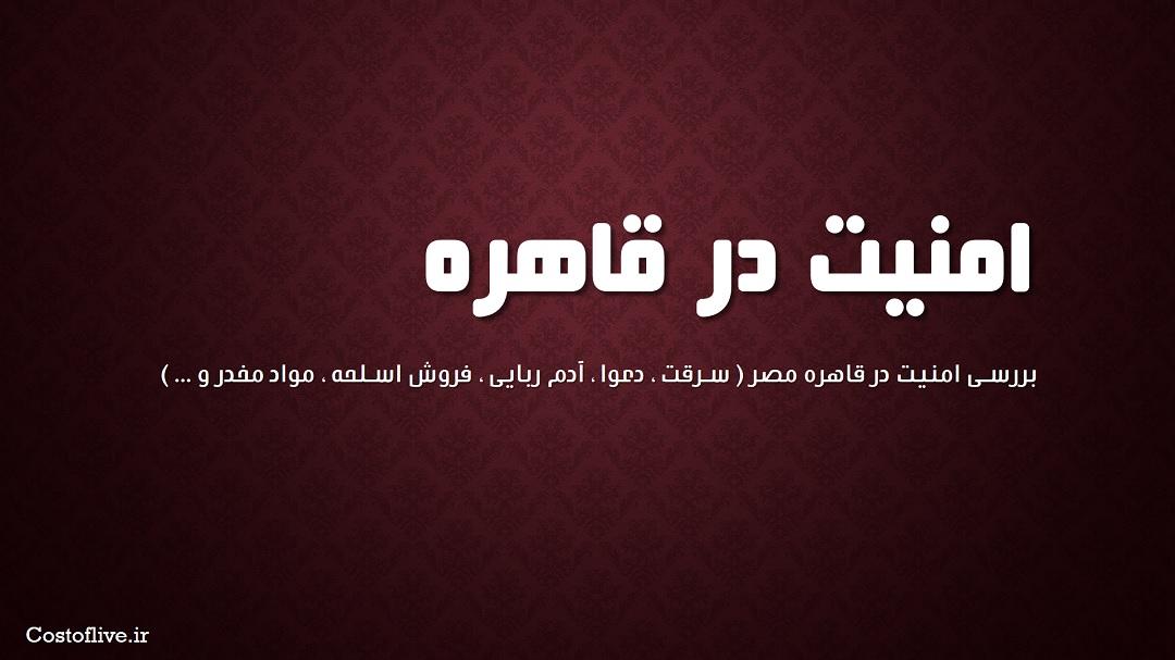 بررسی شرایط امنیت در قاهره مصر