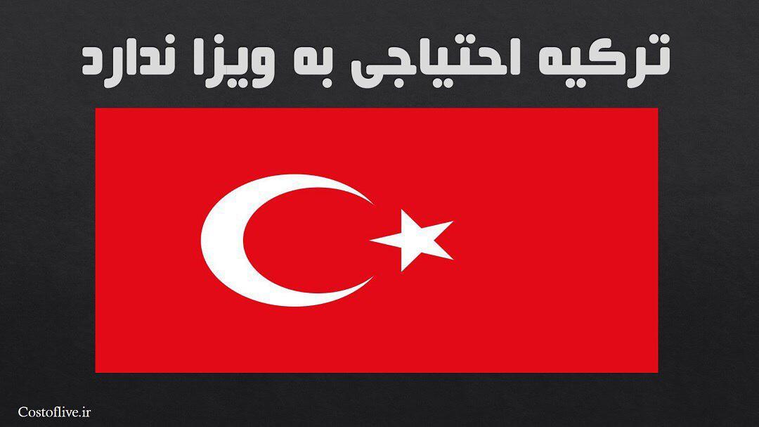 ویزا ترکیه
