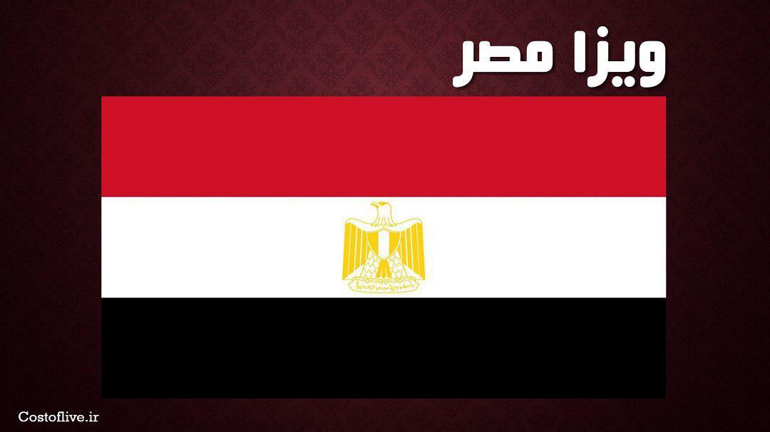 دریافت ویزا مصر برای ایرانیان