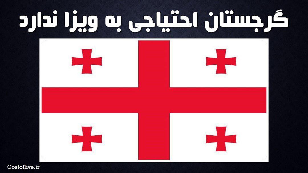 ویزا گرجستان