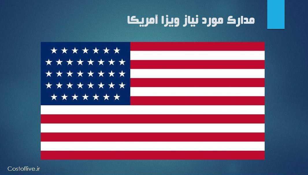 دریافت ویزای آمریکا و مدارک ویزا آمریکا