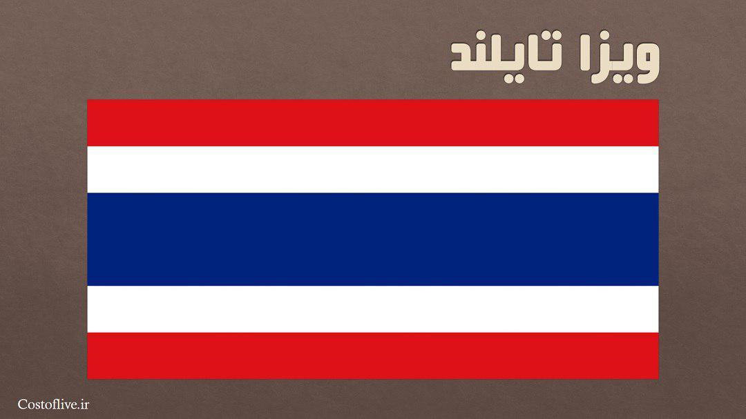 دریافت ویزا کشور تایلند