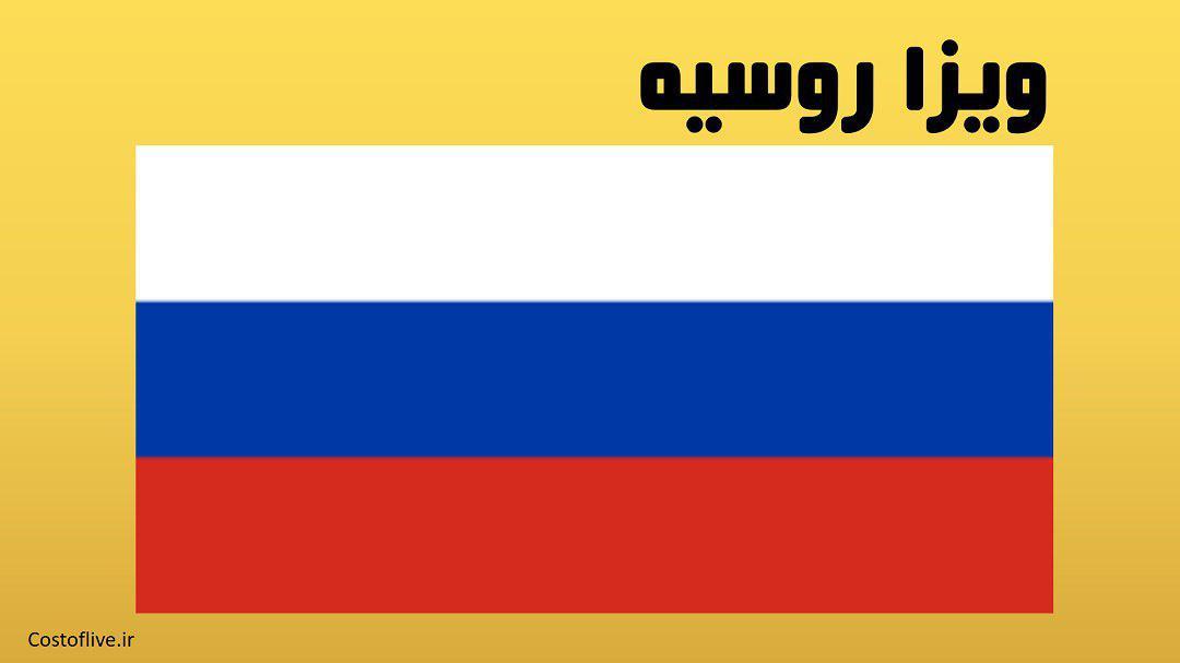 مدارک لازم ویزا روسیه