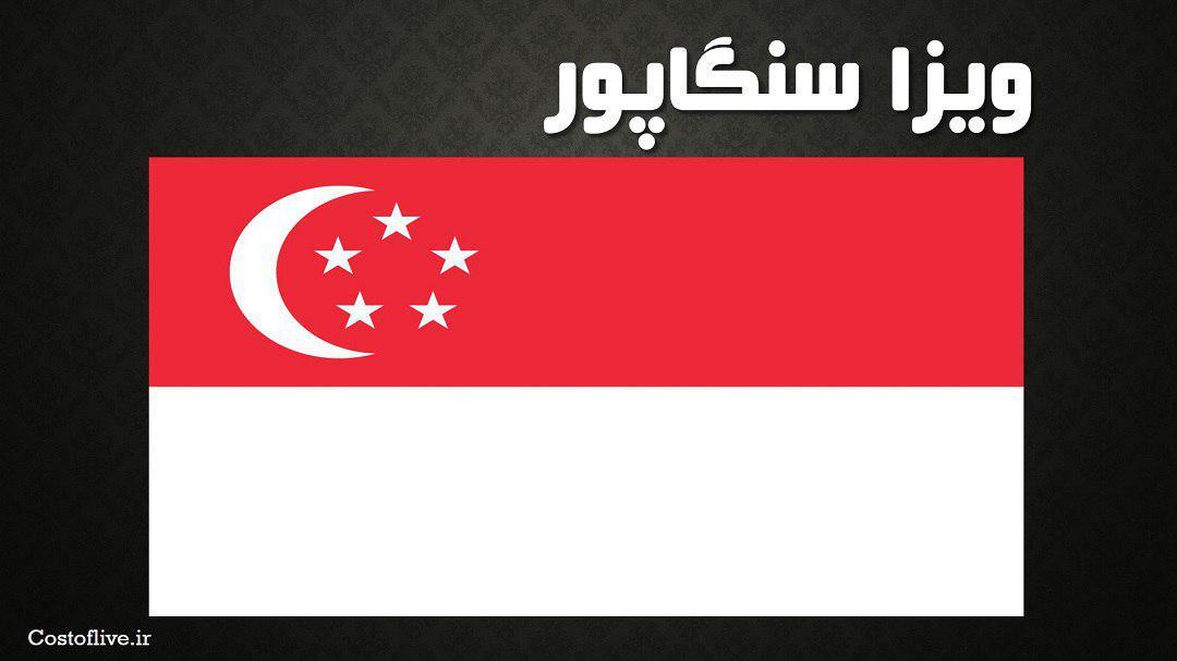 دریافت ویزا سنگاپور