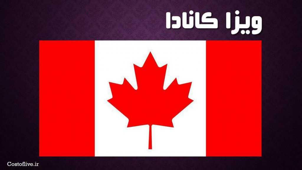 دریافت ویزا توریستی 5 ساله کانادا