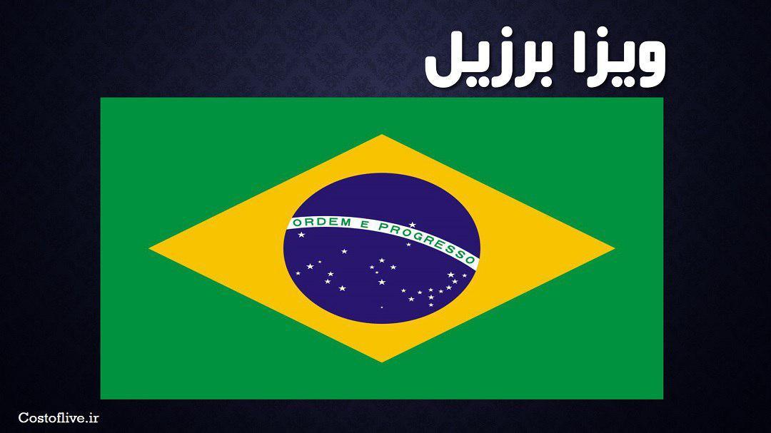 دریافت ویزای برزیل برای ایرانیان