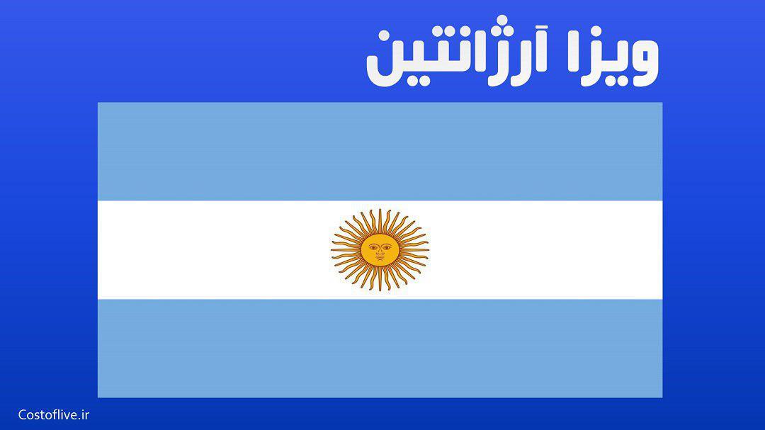 دریافت ویزای آرژانتین