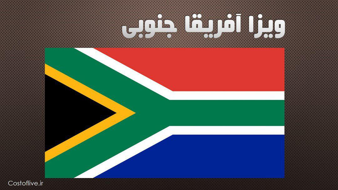دریافت ویزای آفریقای جنوبی