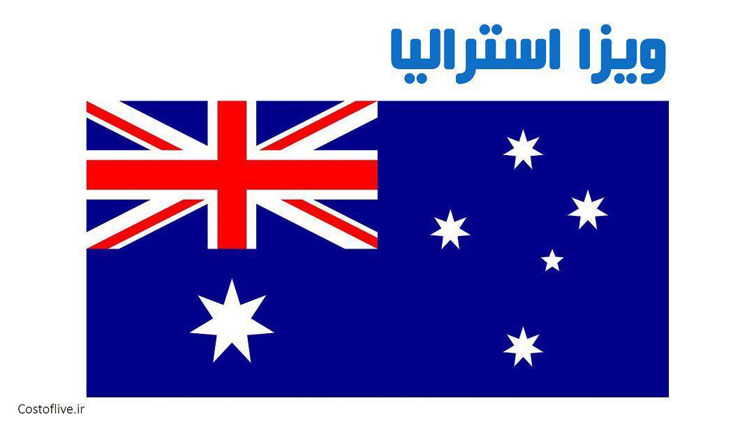 دریافت ویزای استرالیا