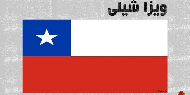 دریافت ویزای شیلی
