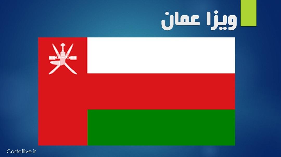 دریافت ویزای عمان و اقامت در عمان