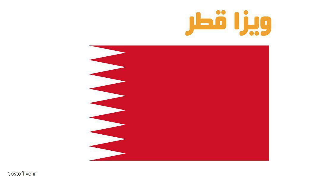 دریافت ویزای قطر