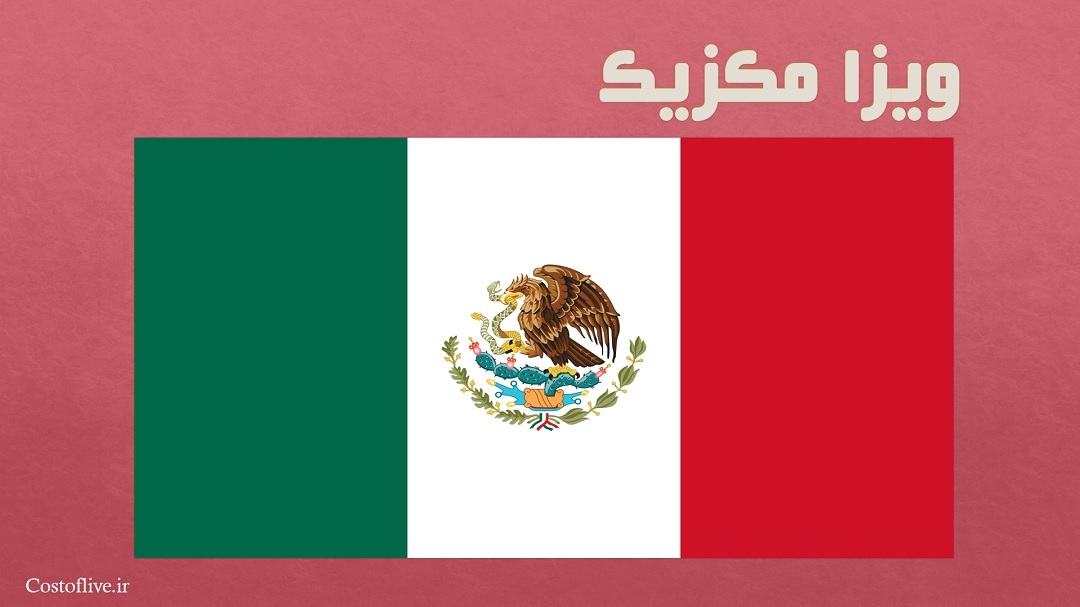 دریافت ویزای مکزیک