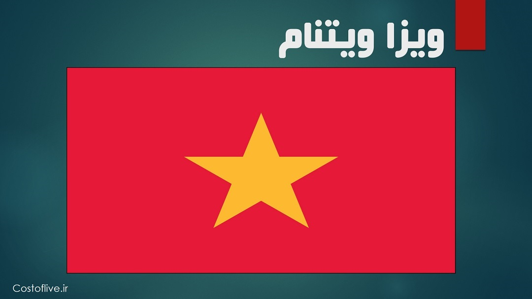 دریافت ویزای توریستی ویتنام