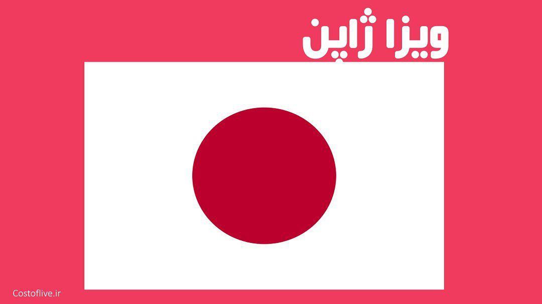 دریافت ویزای ژاپن
