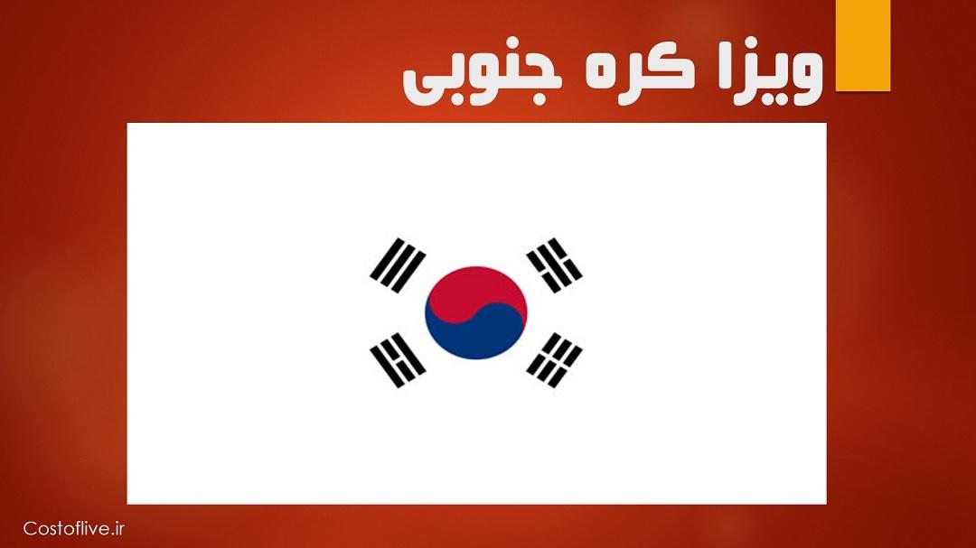 دریافت ویزای کره جنوبی