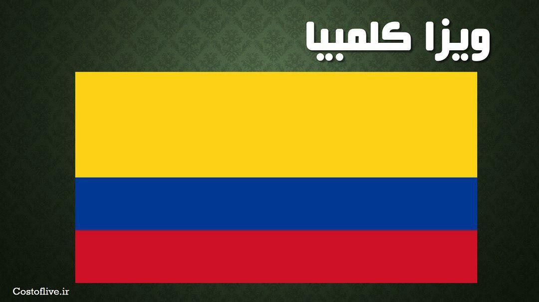 دریافت ویزای کلمبیا