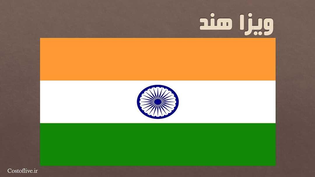 شرایط و مدارک دریافت ویزای هند