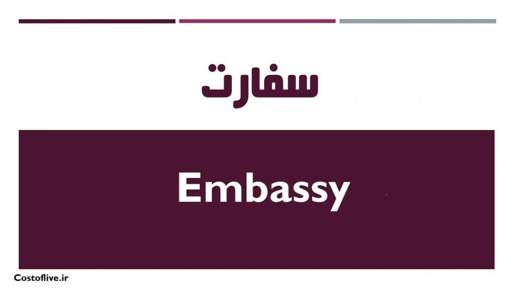 سفارت چیست و به کجا سفارت می گویند؟