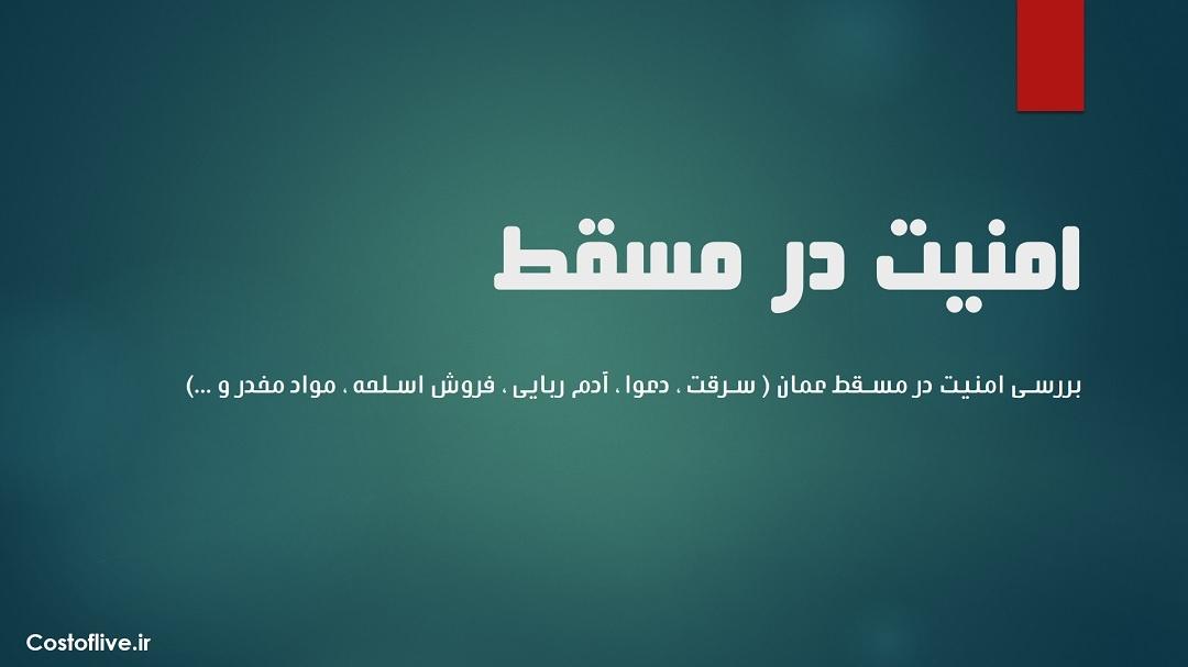 میزان امنیت فردی در مسقط عمان