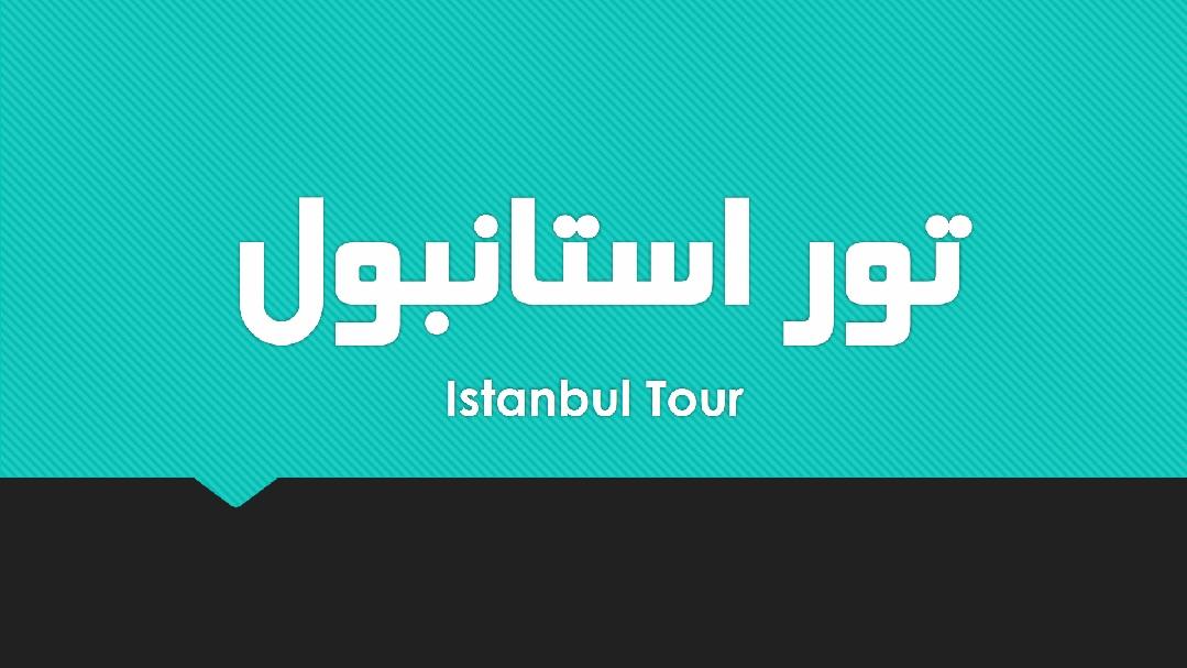 تور استانبول ترکیه و جاهای دیدنی استانبول