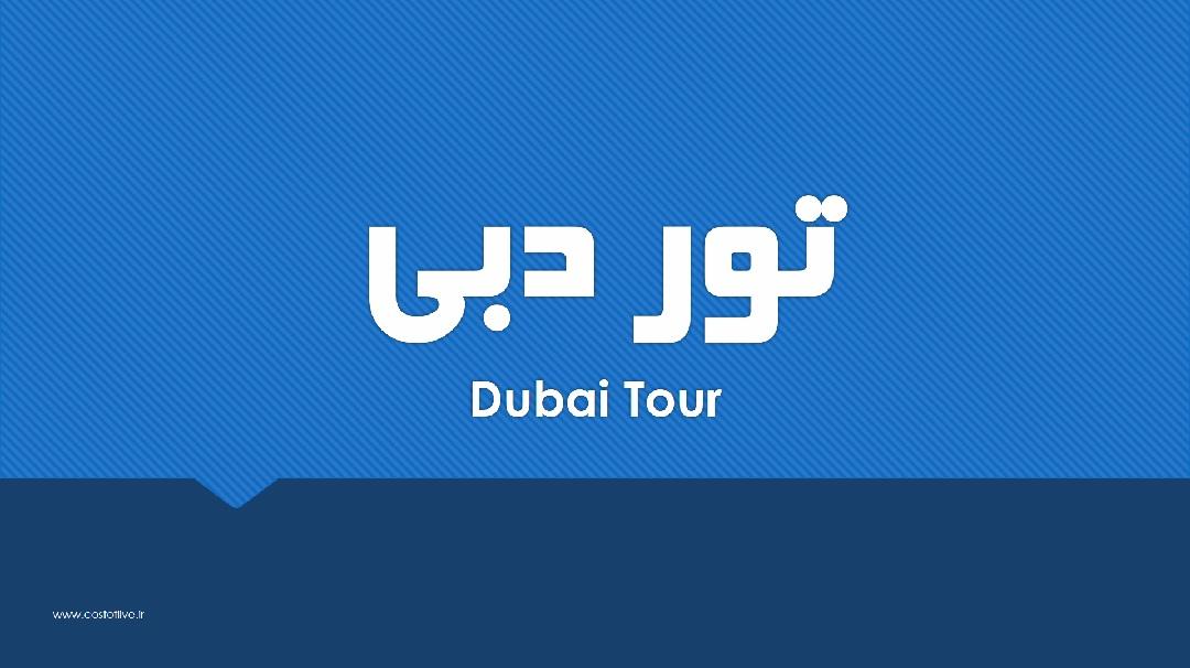 تور دبی و جاهای دیدنی دبی و مکان های تفریحی دبی
