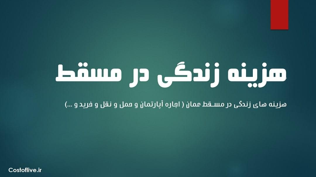 بررسی هزینه زندگی در مسقط عمان