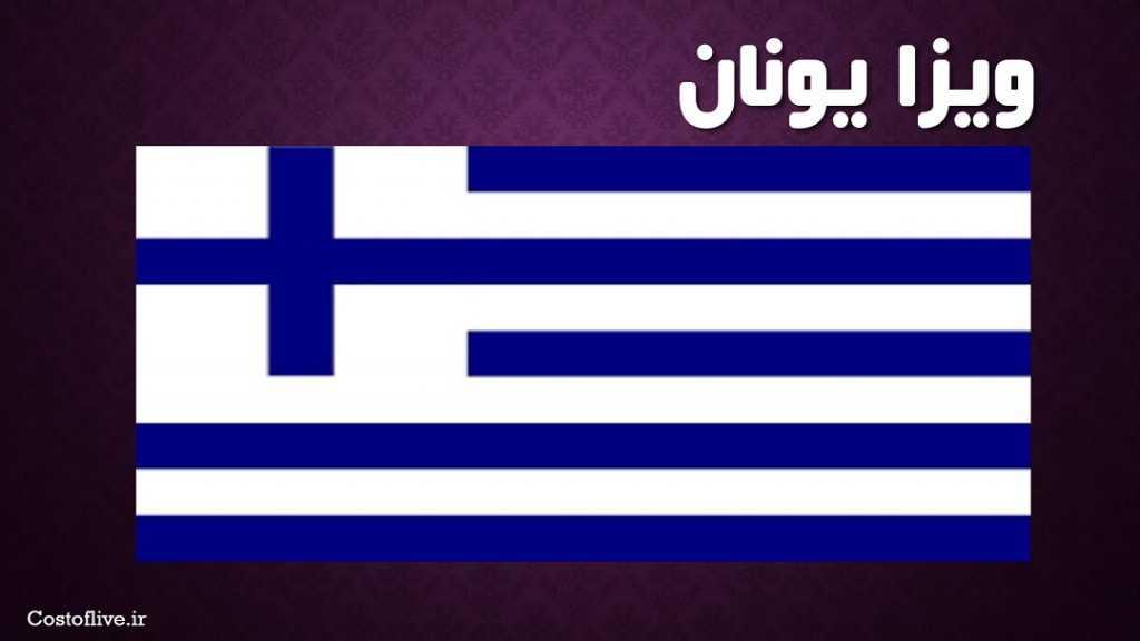 بررسی ویزای یونان - ویزا یونان - ویزای شنگن یونان