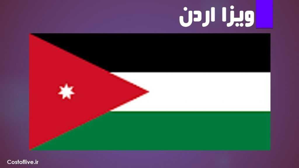ویزای اردن و ویزای توریستی اردن و سفارت اردن
