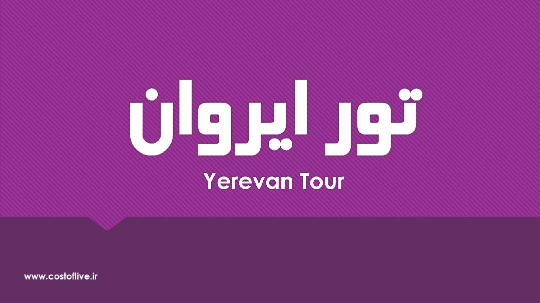 تور ایروان ارمنستان و جاهای دیدنی ایروان ارمنستان و جاذبه های گردشگری ایروان ارمنستان ارمنستان