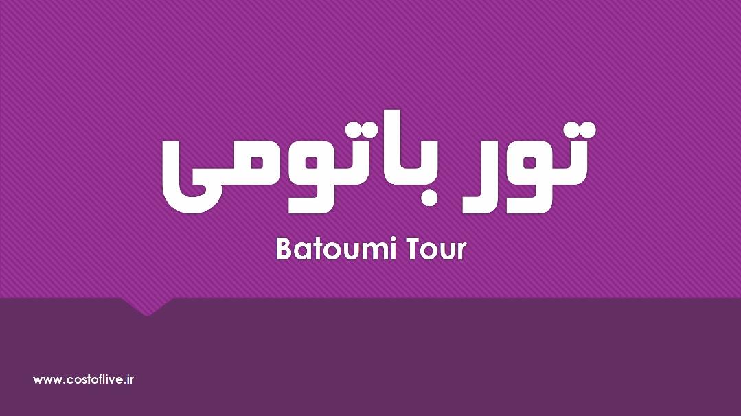 جاهای دیدنی باتومی و جاذبه های گردشگری باتومی