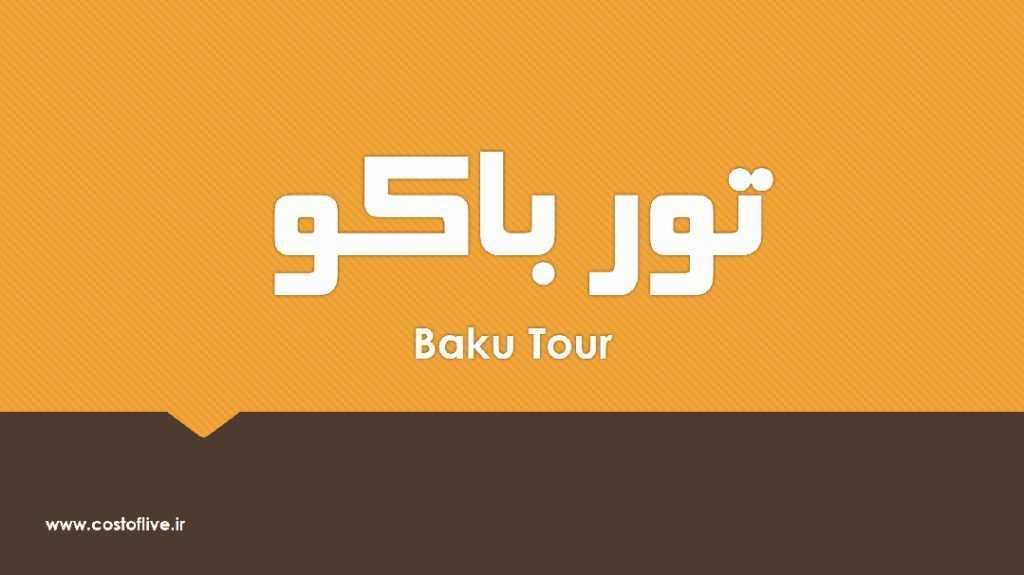 تور باکو و جاهای دیدنی باکو و جاذبه های گردشگری باکو
