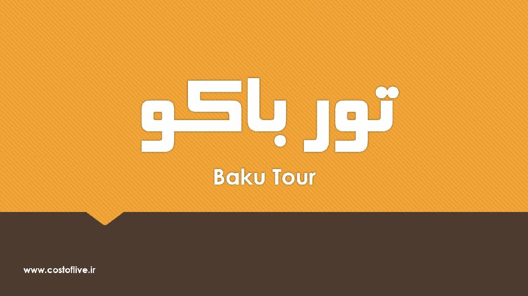 جاذبه های توریستی باکو و جاهای دیدنی باکو و جاذبه های گردشگری باکو