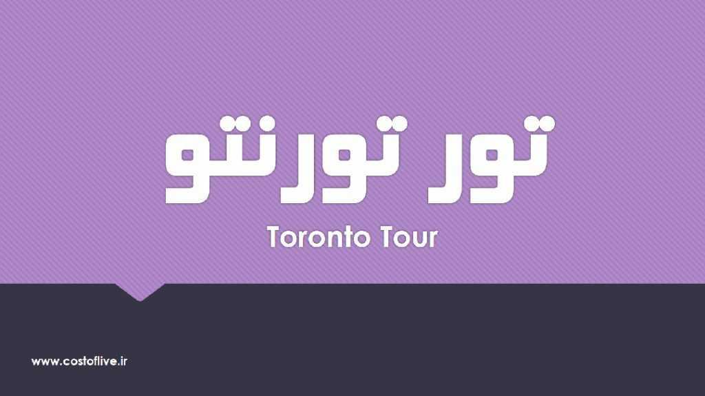 بررسی تور تورنتو و جاهای دیدنی تورنتو