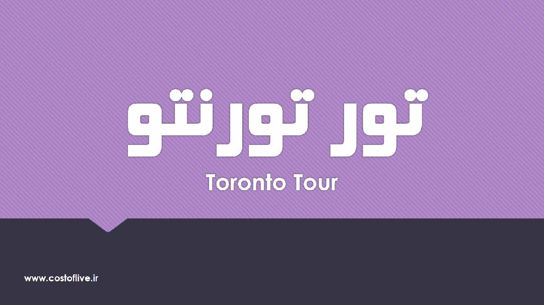 بررسی جاذبه های گردشگری تورنتو و جاهای دیدنی تورنتو
