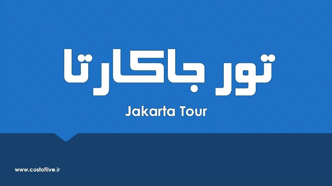 تور جاکارتا و جاهای دیدنی جاکارتا