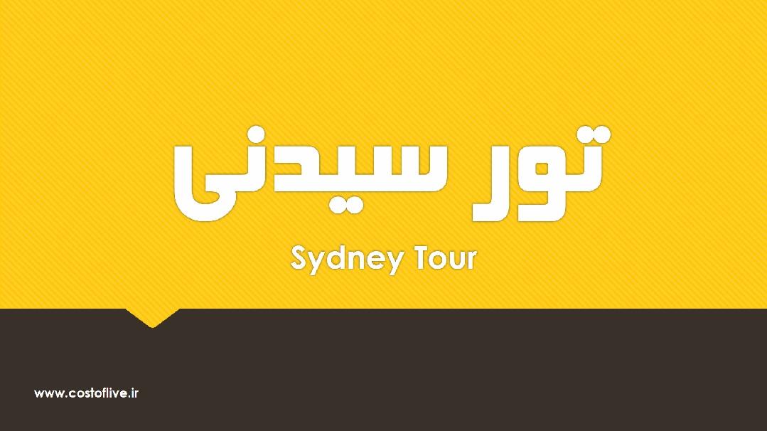 تور سیدنی استرالیا و جاهای دیدنی استرالیا و جاذبه های گردشگری استرالیا