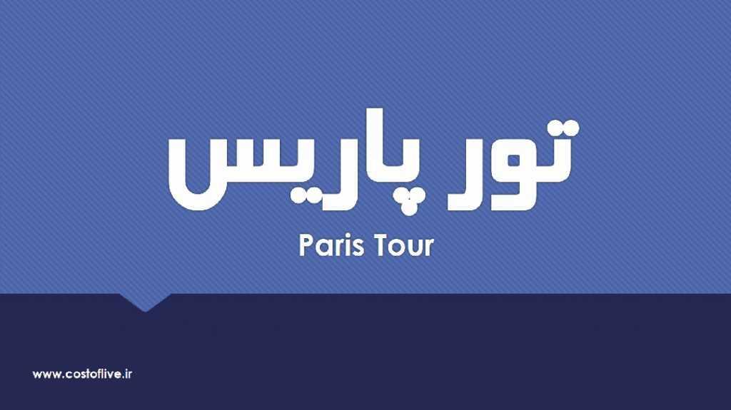 تور پاریس و جاذبه های گردشگری پاریس و جاهای دیدنی پاریس