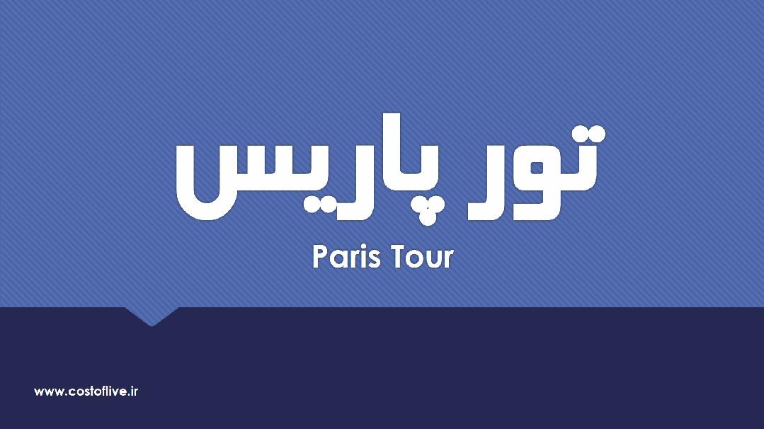 بررسی جاذبه های گردشگری پاریس و جاهای دیدنی پاریس