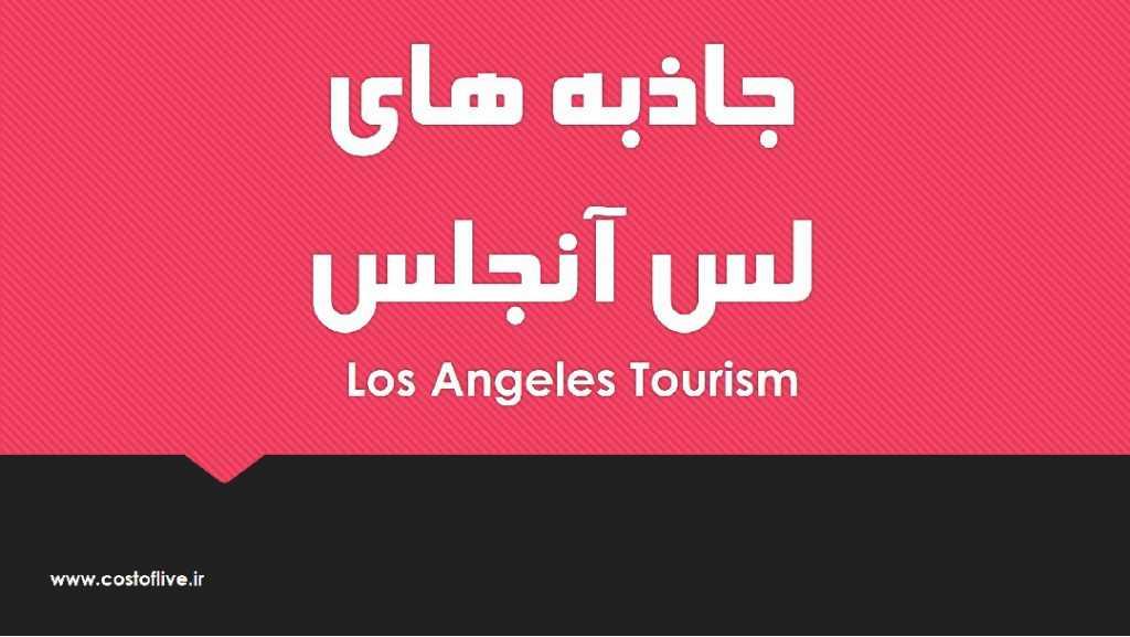 جاذبه های گردشگری لس آنجلس و جاهای دیدنی لس آنجلس