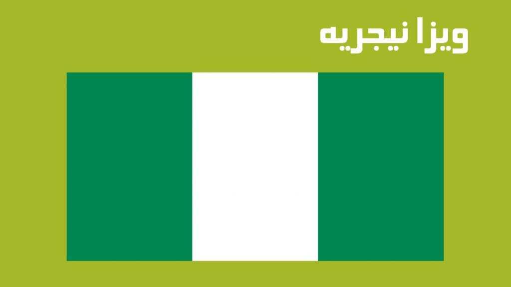 ویزای نیجریه و مدارک لازم برای ارائه به سفارت نیجریه