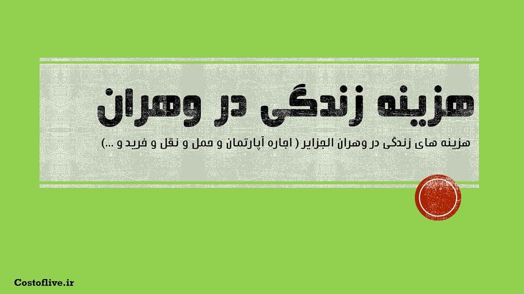 بررسی هزینه زندگی در وهران الجزایر