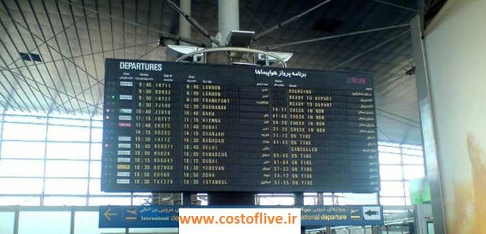 برد فرودگاه امام خمینی