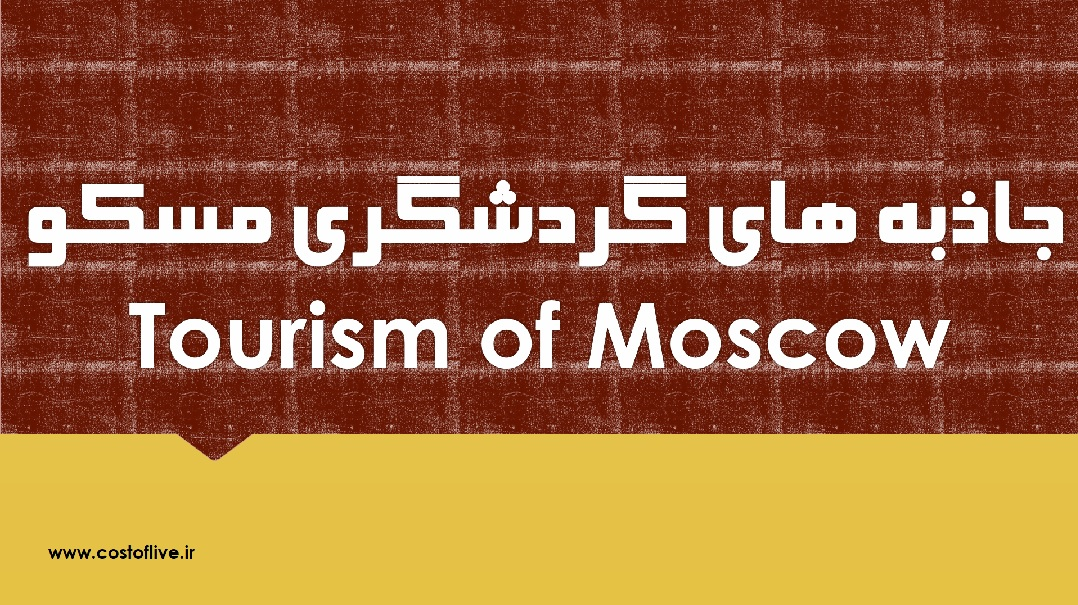 جاذبه های گردشگری مسکو + مکان های گردشگری مسکو + اماکن تاریخی مسکو + مراکز خرید مسکو