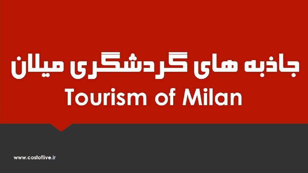 بررسی جاذبه های گردشگری میلان ایتالیا