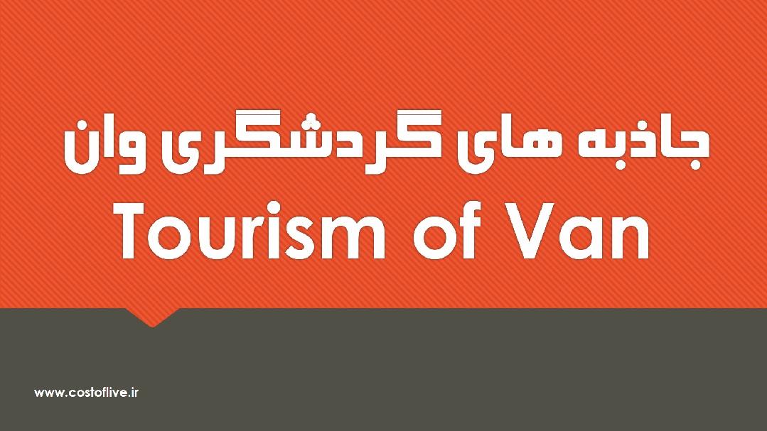 بررسی جاذبه های گردشگری وان ترکیه