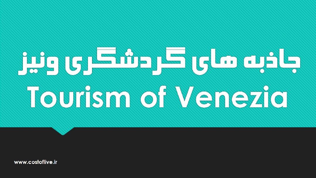 بررسی جاذبه های گردشگری ونیز ایتالیا